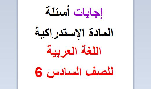 صورة حلوووول أسئلة المادة الإستدراكية في اللغة العربية للصف السادس