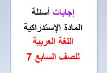 صورة حلوووول أسئلة المادة الإستدراكية في اللغة العربية للصف السابع