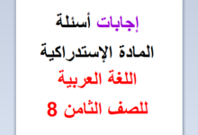 صورة حلوووول أسئلة المادة الإستدراكية في اللغة العربية للصف الثامن