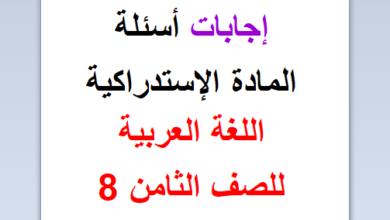Photo of حلوووول أسئلة المادة الإستدراكية في اللغة العربية للصف الثامن