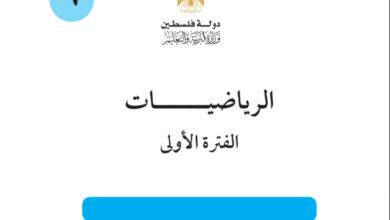 Photo of تحميل كتاب الرياضيات للصف السادس الفصل الأول – الطبعة الجديدة 2021م