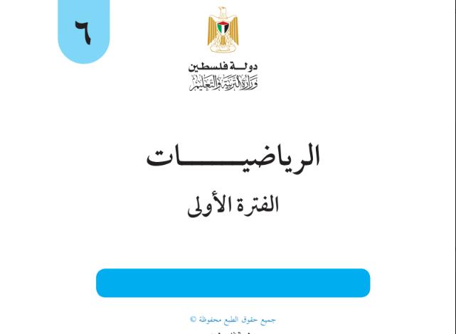 صورة تحميل كتاب الرياضيات للصف السادس الفصل الأول – الطبعة الجديدة 2021م