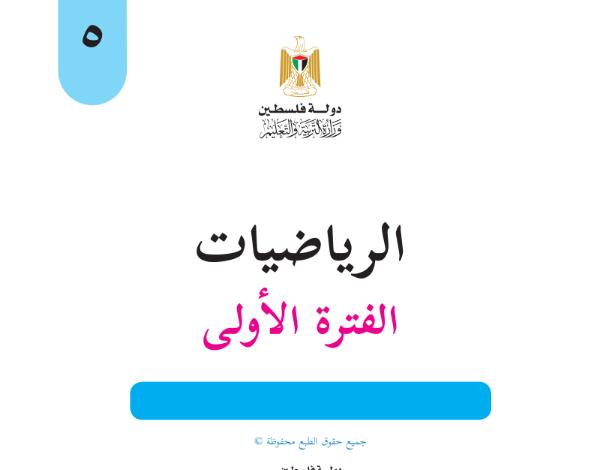 صورة تحميل كتاب الرياضيات للصف الخامس الفصل الأول – الطبعة الجديدة 2021م