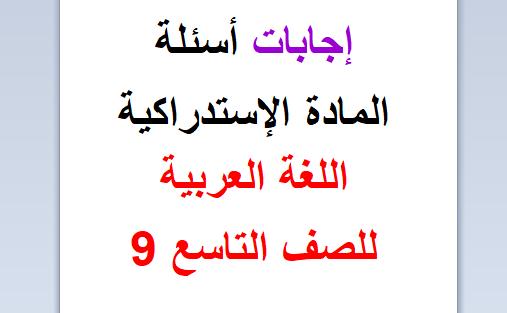 صورة حلوووول أسئلة المادة الإستدراكية في اللغة العربية للصف التاسع