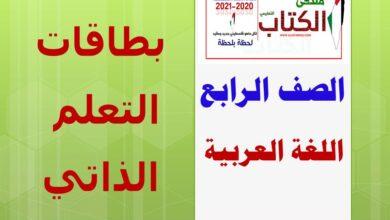 صورة بطاقات التعلم الذاتي في مادة (اللغة العربية) للصف الرابع للفصل الأول 2020م