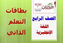 Photo of بطاقات التعلم الذاتي في مادة اللغة (الإنجليزية) للصف الرابع للفصل الأول 2020م
