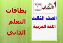صورة بطاقات التعلم الذاتي في مادة (اللغة العربية) للصف الثالث الفصل الأول 2020م