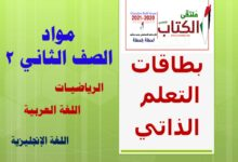 Photo of بطاقات التعليم الذاتي لمواد (الصف الثاني) الفصل الأول 2020م