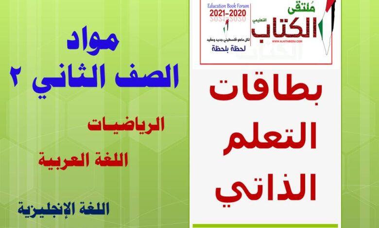 صورة بطاقات التعليم الذاتي لمواد (الصف الثاني) الفصل الأول 2020م