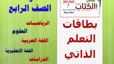 Photo of بطاقات التعليم الذاتي لمواد (الصف الرابع) الفصل الأول 2020م