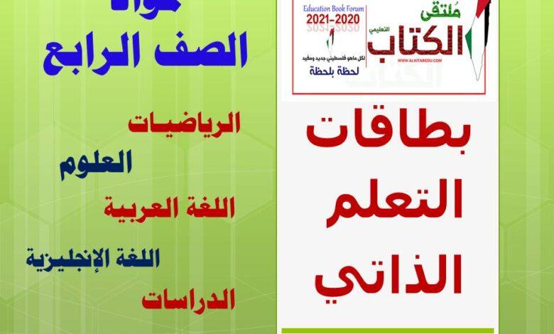 صورة بطاقات التعليم الذاتي لمواد (الصف الرابع) الفصل الأول 2020م