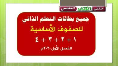 Photo of بطاقات التعلم الذاتي للصفوف الأساسية 1 + 2 + 3 + 4  الفصل الأول 2020م
