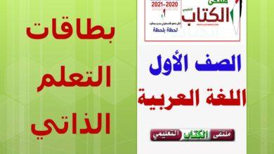 Photo of بطاقات التعلم الذاتي في مادة (اللغة العربية) للصف الأول الإبتدائي / الفصل الأول 2020م