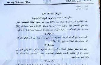 Photo of تسعيرة جديدة / سلطة الطاقة في غزة تحدد تسعيرة بيع كهرباء المولدات التجارية للمستهلكين بدءاً من 1 أكتوبر