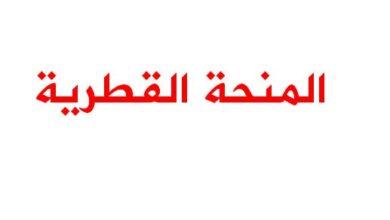 Photo of أسماء جديدة/توضيح هام بخصوص صرف المنحة القطرية ل 7500 لمتضرر OKرونا