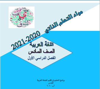 صورة بطاقات التعلم الذاتي للمواد التعليمية للصف (السادس 6) الفصل الأول 2020م