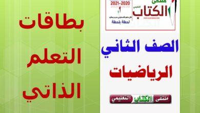Photo of بطاقات التعلم الذاتي في مادة (الرياضيات) للصف الثاني للفصل الأول 2020م