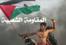 صورة 9/15 يوم غضب شعبي – القيادة الوطنية الموحدة للمقاومة الشعبية تصدر بيانها التأسيسي الأول