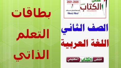 Photo of بطاقات التعلم الذاتي في مادة (اللغة العربية) للصف الثاني للفصل الأول 2020م