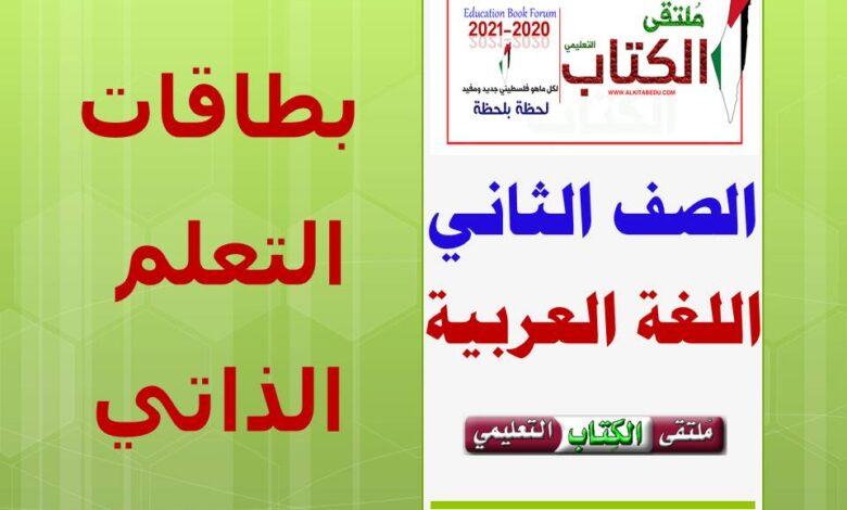 صورة بطاقات التعلم الذاتي في مادة (اللغة العربية) للصف الثاني للفصل الأول 2020م