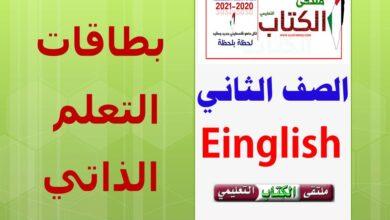 Photo of بطاقات التعلم الذاتي في مادة (اللغة الإنجليزية) للصف الثاني للفصل الأول 2020م