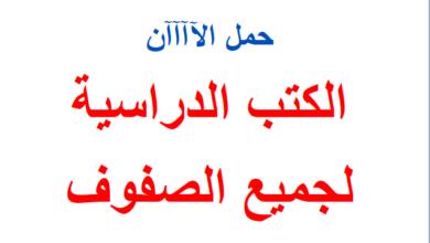 Photo of تحميل جميع كتب المنهاج الفلسطيني الجديدة لجميع الصفوف / حمل الآن