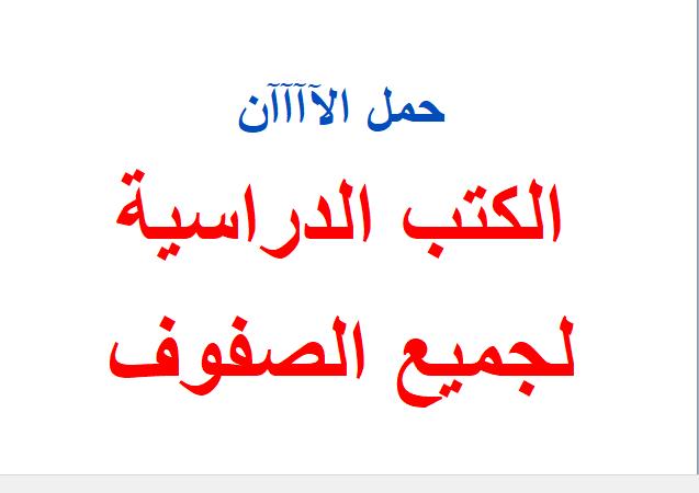 صورة تحميل جميع كتب المنهاج الفلسطيني الجديدة لجميع الصفوف / حمل الآن
