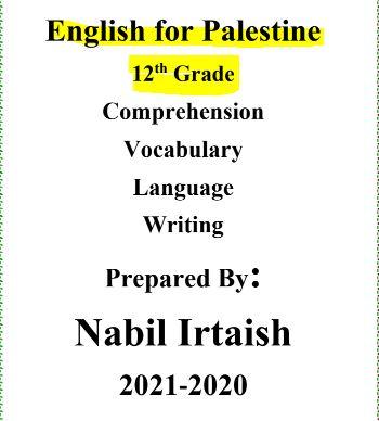 صورة English for Palestine دوسيه الكتاب الاول في اللغة الإنجليزية للثانوية العامة 2021م