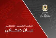 صورة بعد حملة جيل التسعينات عالفيسبوك …. الحكومة بغزة ترد بشكل رسمي