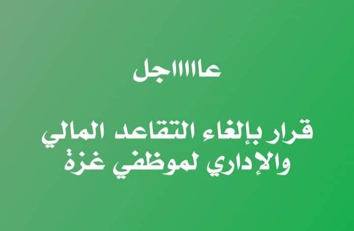 صورة عاجل : قرار بإلغاء التقاعد المالي والاداري لموظفي السلطة في غزة