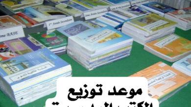 Photo of التربية والتعليم بغزة : تحدد موعد توزيع الكتب المدرسية للصف الثاني عشر