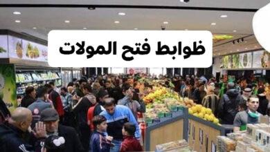 Photo of ضوابط هامة لإعادة فتح المولات التجارية في المناطق التي تشهد تخفيفاً لإجراءات حظر التجوال
