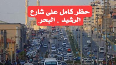 Photo of تعليمات جديدة بخصوص منع الحركة على شارع الرشيد (البحر)