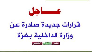 صورة عــــــاجل // قرارات جديدة صادرة عن وزارة الداخلية بغزة