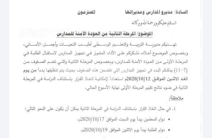 صورة عاااااجل // الإعلان عن البدء بالمرحلة الثانية من العودة الآمنة للمدارس للصفوف ( 7-11 )وذلك يوم السبت 17 من أكتوبر الجاري