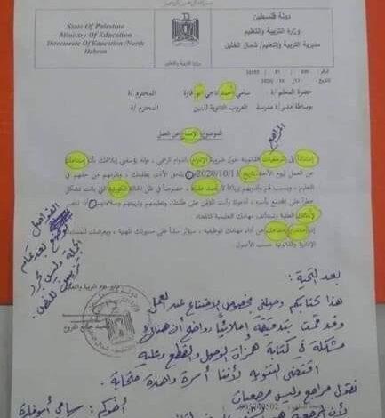 """صورة صورة    معلم فلسطيني تلقى إنذارًا حول """"الامتناع عن العمل"""" فقام بالتدقيق الإملائي للكتاب المُرسل*"""