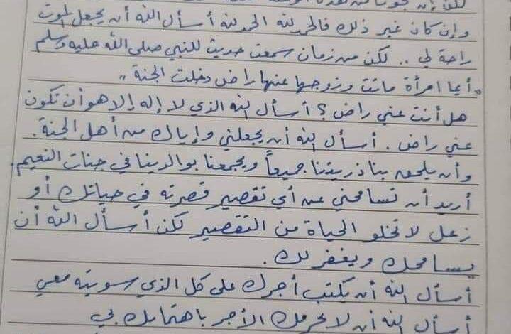 صورة وصية زوجة لزوجها قبل أيام من وفاتها .. ماذا قالت ؟